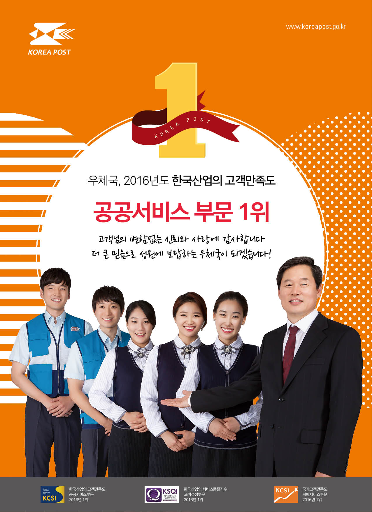 Korea Post Provides 'Customers in Mind' Delivery Services